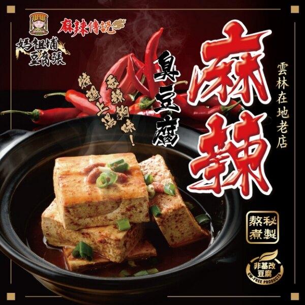 【媽祖埔豆腐張】麻辣臭豆腐料理包 800g  常溫出貨