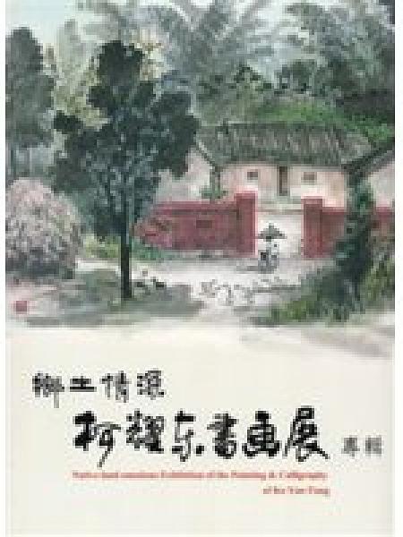 二手書博民逛書店 《鄉土情深:柯耀東書畫展專輯》 R2Y ISBN:9860232326│柯耀東