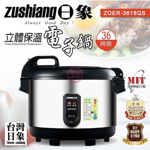 【日象】18人份立體保溫電子鍋(ZOER-3618QS不銹鋼外殼)