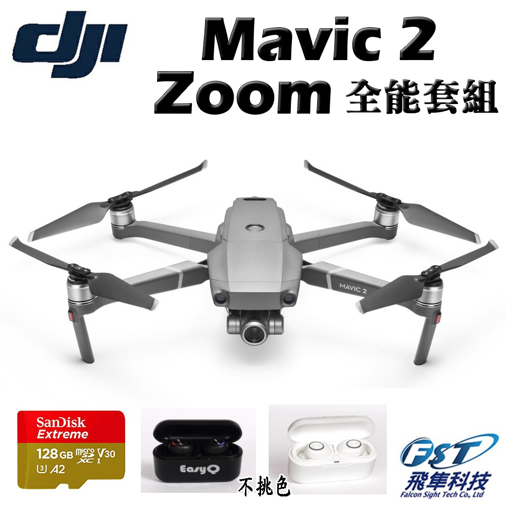 【DJI】Mavic 2 Zoom變焦版空拍機全能套組(飛隼公司貨)