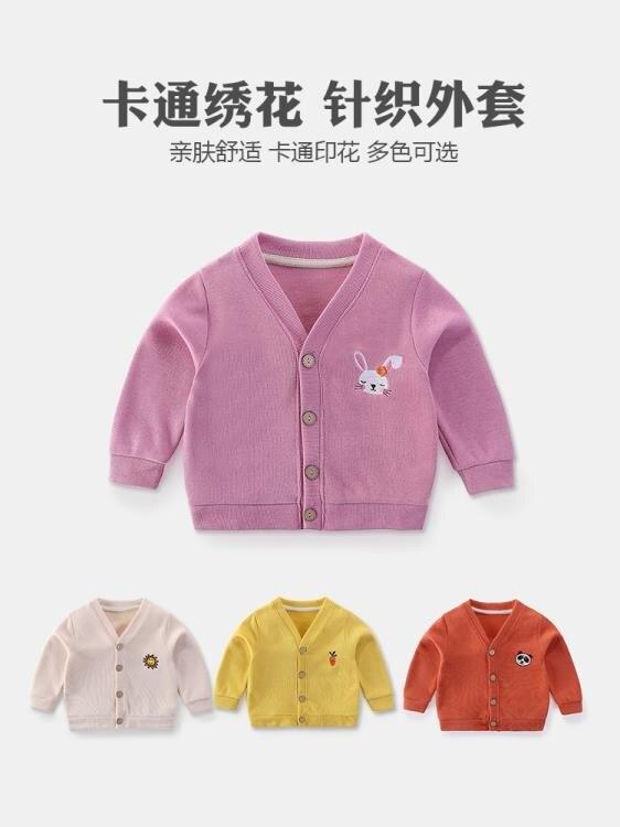 兒童針織衫 嬰兒開衫針織毛衣秋冬男女童上衣0-1歲3小童幼兒洋氣秋裝寶寶外套 潮流居家館