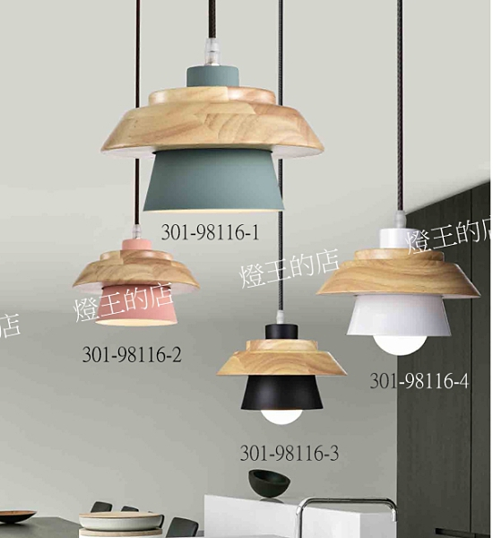 【燈王的店】北歐風 吊燈1燈 客廳燈 餐廳燈 房間燈 301-98116-1~4