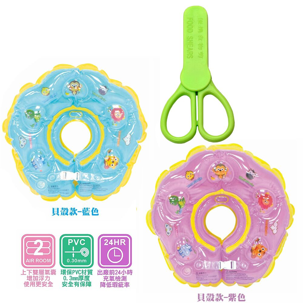 台灣曼波-嬰幼兒高規格水晶款安全脖圈+耐高溫不鏽鋼食物專用剪刀