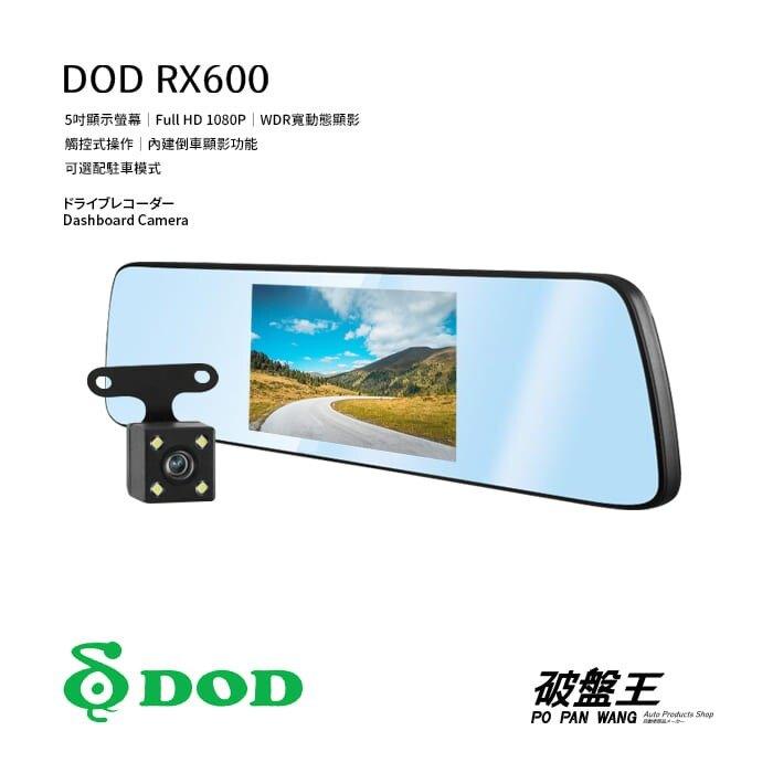 DOD RX600 後照鏡 行車記錄器【贈 32G】1080P 5吋螢幕 觸控螢幕 WDR寬動態 倒車顯影 破盤王 台南
