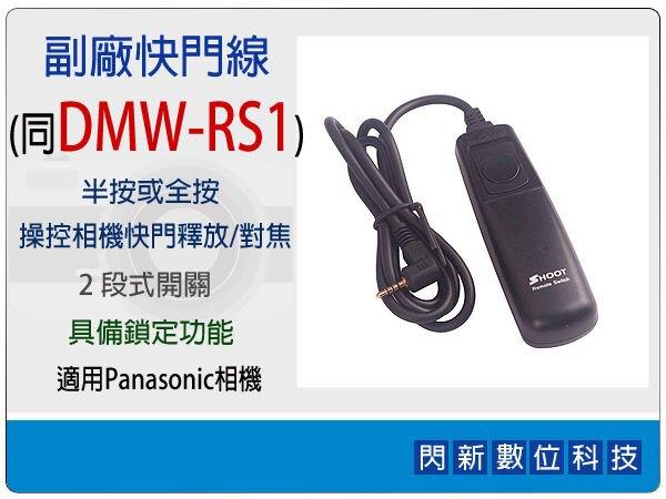 【銀行刷卡金+樂天點數回饋】副廠快門線 同Panasonic DMW-RS1 (適用L1/L10/G1/GH2/GF1/FZ50)