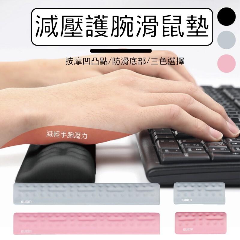 [台灣現貨] 減壓護腕滑鼠墊 中號 滑鼠墊 護腕滑鼠墊 鍵盤護腕墊 滑鼠 桌墊 護腕 手墊 護腕墊