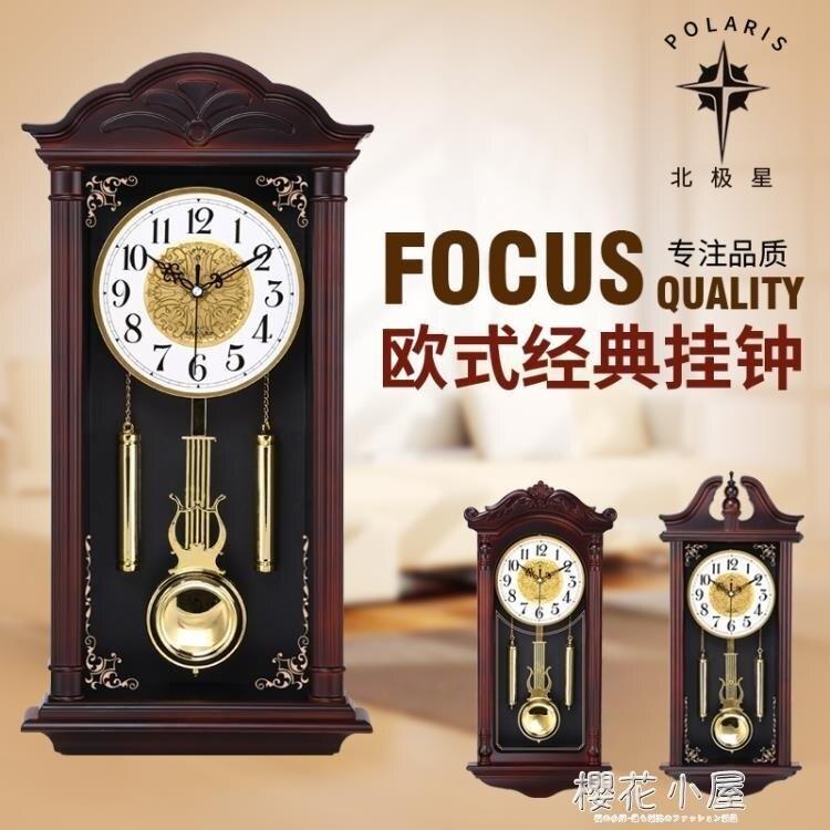 中式掛鐘客廳仿實木石英鐘歐式創意復古靜音擺鐘搖擺壁鐘錶