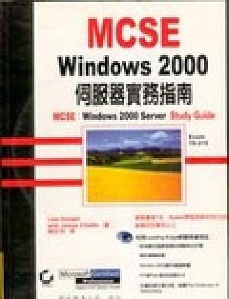 二手書博民逛書店 《MCSE : Windows 2000伺服器實務指南》 R2Y ISBN:9574994406│LidsDonald