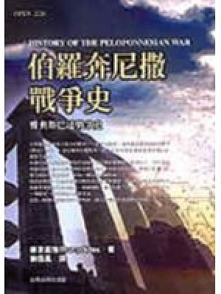 二手書博民逛書店 《伯羅奔尼撤戰爭史》 R2Y ISBN:9570516615│修昔底德