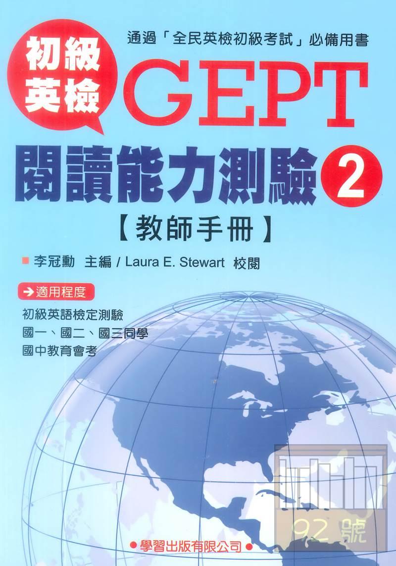 學習初級英檢閱讀能力測驗2(教師手冊)