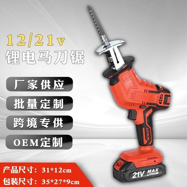 110V現貨 12伏21伏鋰電馬刀鋸 小型戶外伐木電動電鋸 全館免運