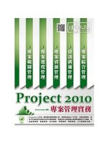 二手書博民逛書店 《Project 2010 專案管理實務(附綠色範例檔)》 R2Y ISBN:9789869254236│elearningDJ