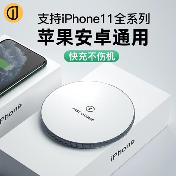 無線充電器 蘋果x無線充電器iPhonexr手機華為三星通用wx充電頭8p專用11快充板XR無限 維多原創