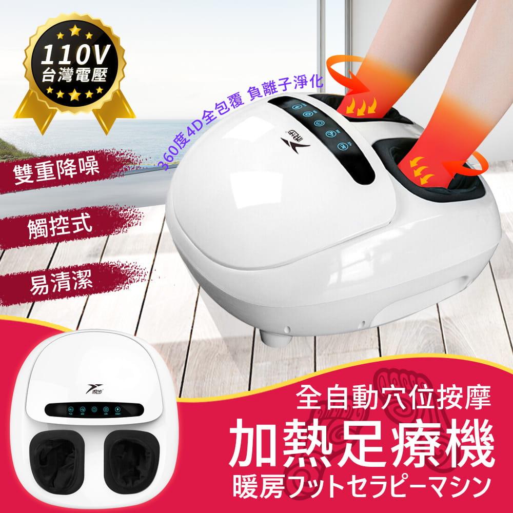 全自動穴位加熱按摩足療機 可拆洗腳底穴道按摩器