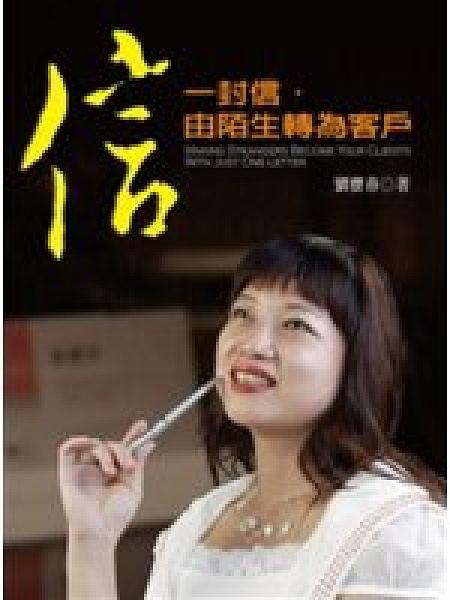 二手書博民逛書店 《一封信,由陌生轉為客戶》 R2Y ISBN:986859801X│劉寶春