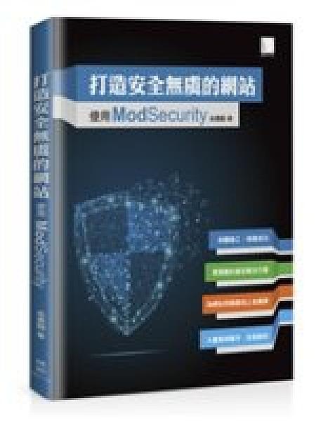 二手書博民逛書店 《打造安全無虞的網站-使用ModSecurity》 R2Y ISBN:9789864342518│吳惠麟