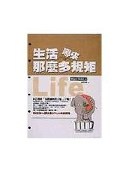 二手書博民逛書店 《生活哪來那麼多規矩》 R2Y ISBN:9578569890│ShigetaSaitoh