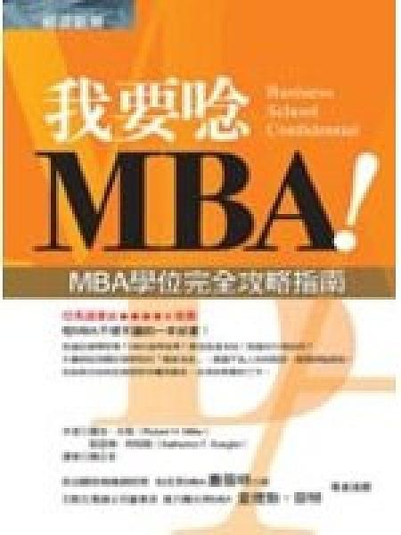 二手書博民逛書店 《我要唸MBA》 R2Y ISBN:9867889304│羅伯米勒