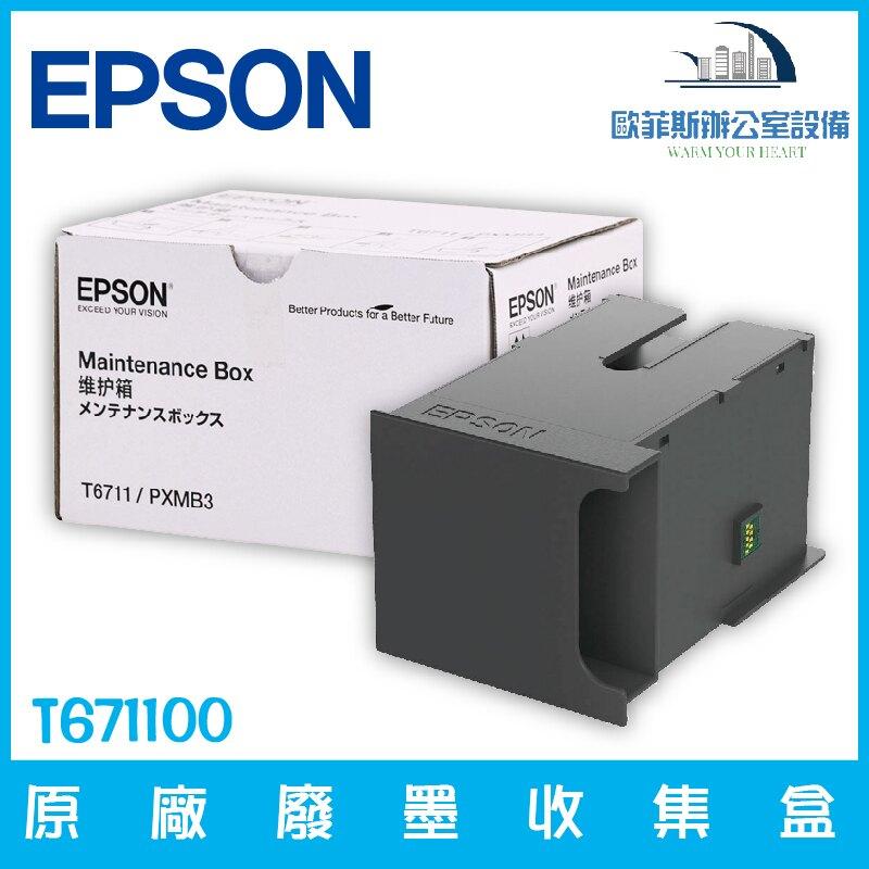 【歐菲斯辦公設備】愛普生 EPSON T671100 原廠廢墨收集盒 適用機型請看資訊欄