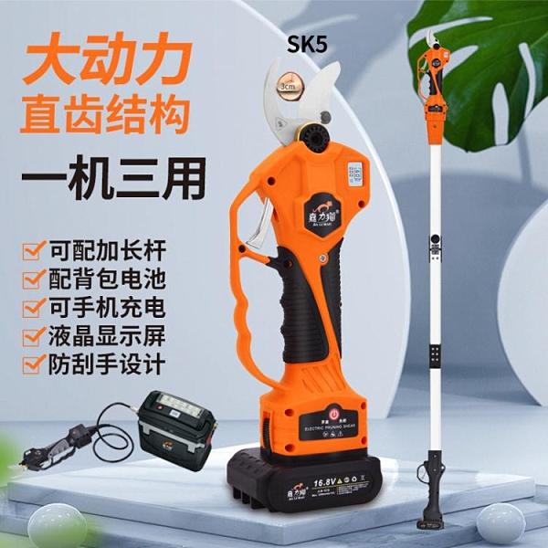 110V現貨 電動修枝剪刀剪樹枝剪刀鋰電園林枝剪伸縮高枝剪桿 雙十二購物節