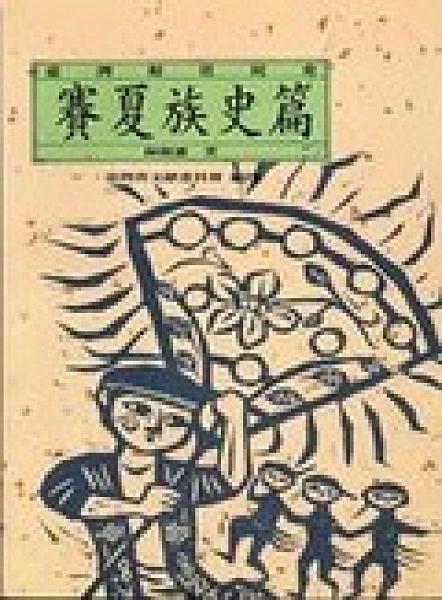 二手書博民逛書店 《臺灣原住民史─賽夏族史篇》 R2Y ISBN:9570260513│林修澈