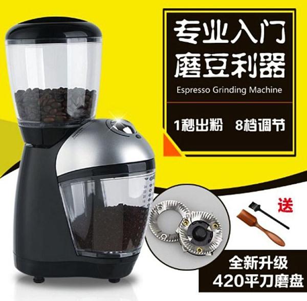 110V現貨 /220V 磨粉機半自動咖啡研磨機 現磨商用迷你磨豆咖啡機 快速出貨