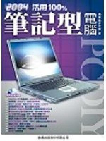 二手書博民逛書店 《PCDIY 2004 筆記型電腦 活用100%(附1CD)》 R2Y ISBN:9574421228│施威銘研究室