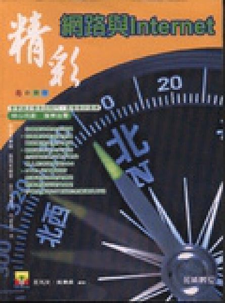 二手書博民逛書店 《精彩網路與Internet》 R2Y ISBN:9867845196│王芃文,吳秉柔