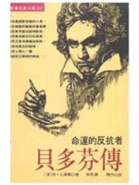 二手書博民逛書店 《貝多芬傳 : 命運的反抗者》 R2Y ISBN:9578730780│李桅