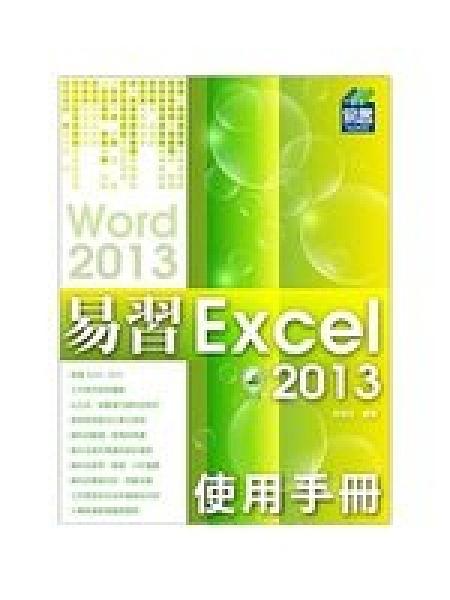 二手書博民逛書店 《易習 Excel 2013 使用手冊(附綠色範例檔)》 R2Y ISBN:9789865835118│林佳生
