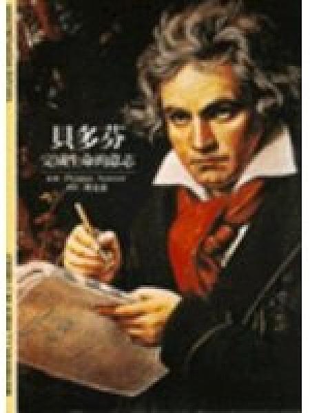 二手書博民逛書店 《貝多芬-完成生命的意志》 R2Y ISBN:9789571309811