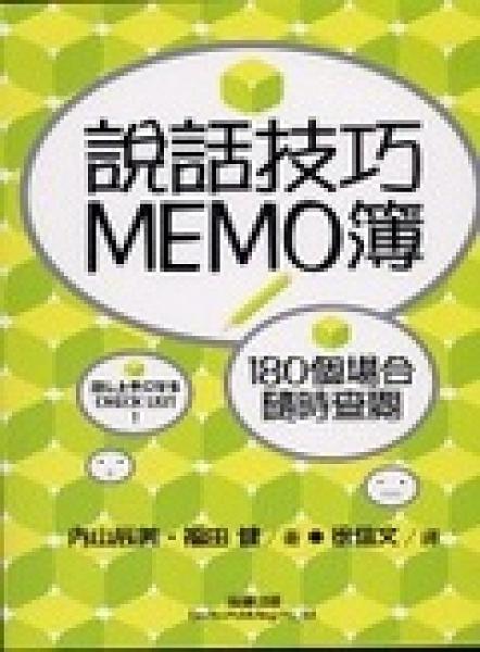 二手書博民逛書店 《說話技巧MEMO簿》 R2Y ISBN:9577103944│內山辰美‧福田健