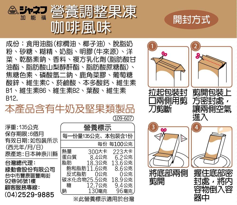 銀髮族日本加能福 營養調整果凍 咖啡風味135g