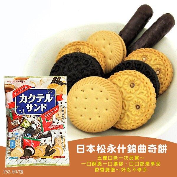 日本 松永什錦曲奇餅/包