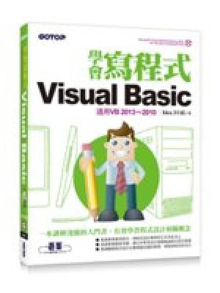 二手書《學會寫程式Visual Basic-適用VB2013~2010(附VS Express 2013光碟)》 R2Y ISBN:9789863471653