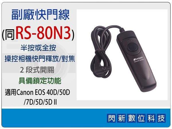【銀行刷卡金+樂天點數回饋】副廠快門線 同Canon RS-80N3/RS80N3 (適用30D/40D/50D/7D/5D/5D II)
