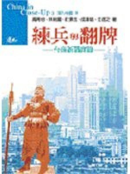 二手書博民逛書店《練兵與翻牌:台商新戰實錄》 R2Y ISBN:9864170260