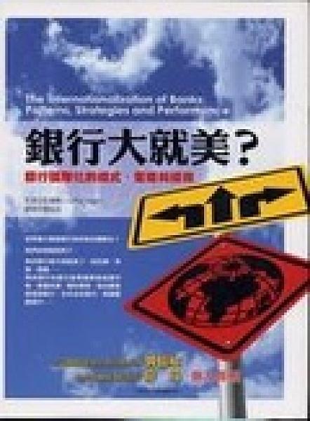 二手書博民逛書店《銀行大就美?銀行國際化的模式、策略與績效》 R2Y ISBN:9868356504