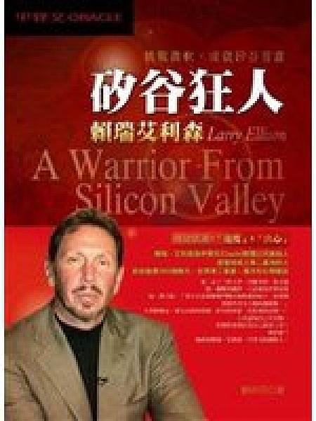 二手書 挑戰微軟,成就矽谷首富 「矽谷狂人」-賴瑞艾利森Larry Ellison (A Warrior  R2Y 9866557081