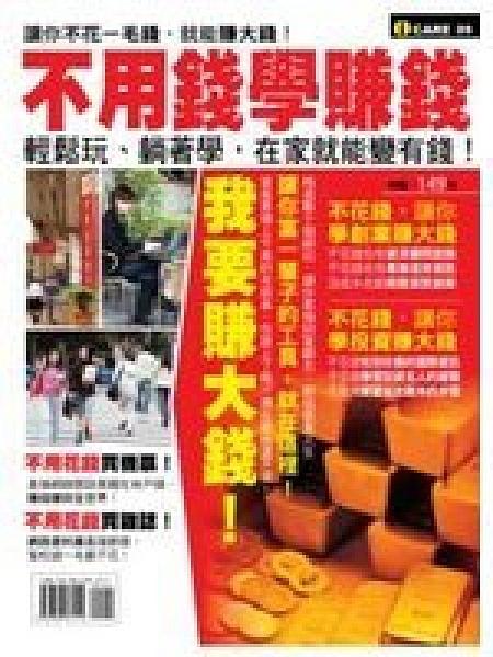 二手書博民逛書店 《不用錢學賺錢》 R2Y ISBN:9866481514│我識編輯群