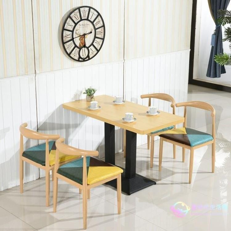 餐桌 鐵藝牛角椅仿實木快椅簡約清新甜品奶茶小吃飯店咖啡廳組合 【星時代生活館】jy