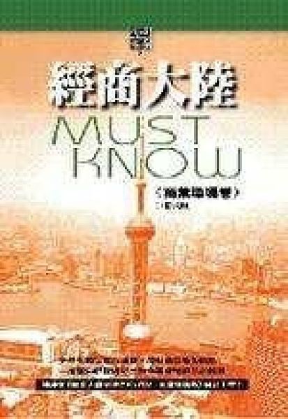 二手書博民逛書店 《經商大陸Must Know‧商業環境卷》 R2Y ISBN:957091470X│聞國輝
