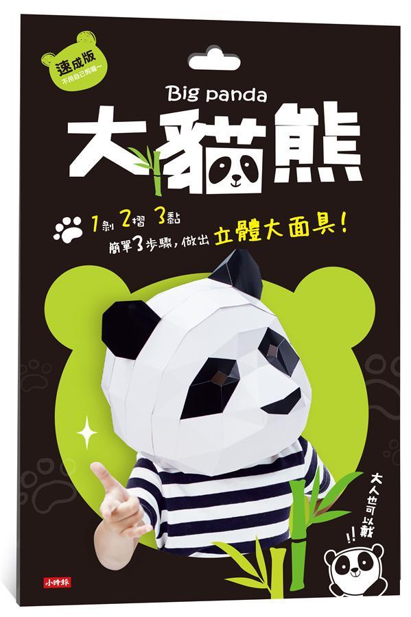 時報_萬聖節Crazy Halloween:吸血鬼/南瓜頭立體大面具+動物立體大面具:我變成了小熊/兔子/熊貓/小花貓