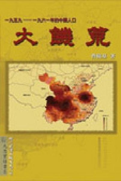 二手書博民逛書店 《大饑荒 : 一九五九-一九六一年的中國人口》 R2Y ISBN:9889828235│曹樹基