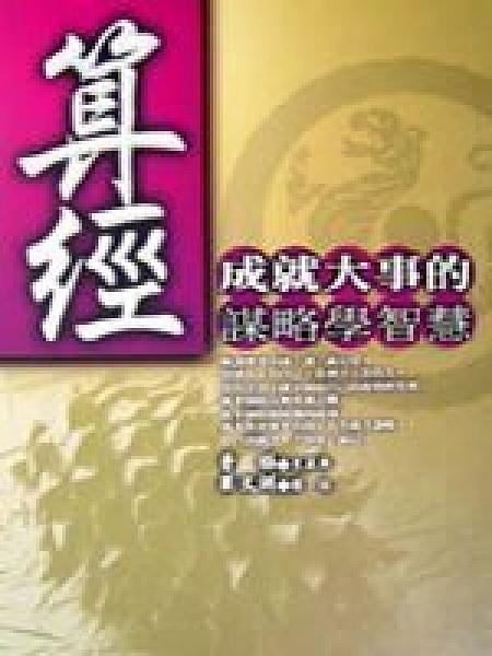 二手書博民逛書店 《算經:成就大事的謀略學智慧》 R2Y ISBN:9867931394│曹操等