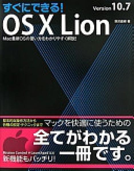 二手書 すぐにできる! OS X (オーエステン) Lion (ライオン): Mac最新OSの使い方 R2Y 9784881669044