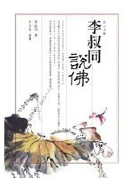二手書博民逛書店 《李叔同說佛》 R2Y ISBN:9868110149│李叔同,豐子愷