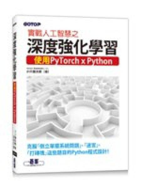 二手書博民逛書店《實戰人工智慧之深度強化學習: 使用PyTorch x Python》 R2Y ISBN:9789865021900