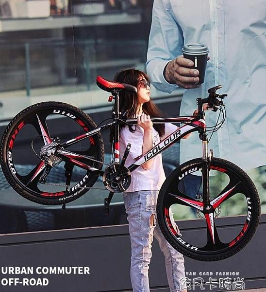 山地自行車男越野變速單車雙減震輕便賽車24寸26青少年女學生成人QM 依凡卡時尚