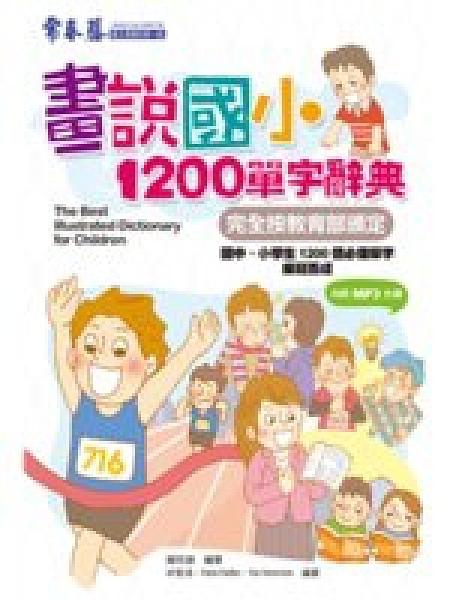二手書博民逛書店《畫說國小1200單字辭典(有聲版)-國小必備系列N01》 R2Y ISBN:9867638735